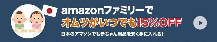 アマゾンファミリー(日本)