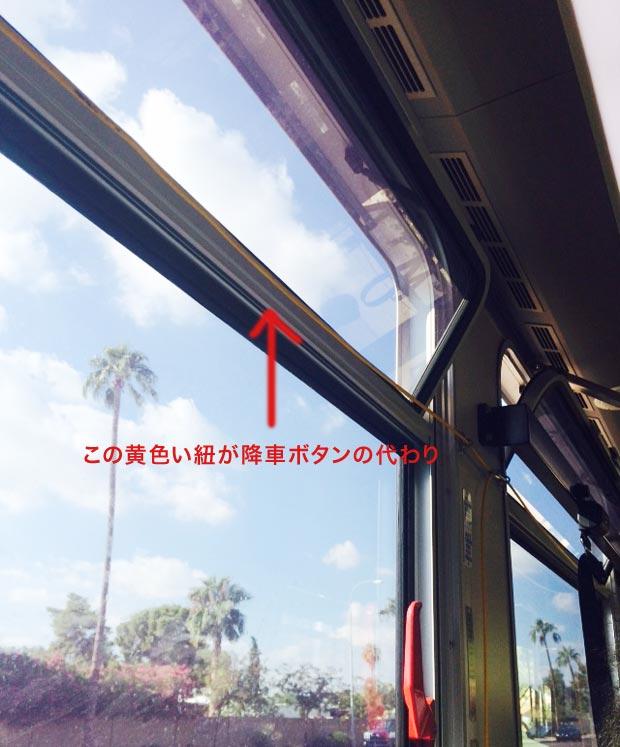 アメリカでバス降りる際にボタン無くて困った…1