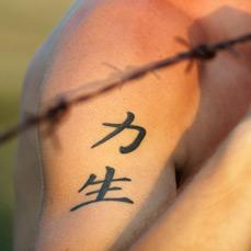 kanji_tatto2