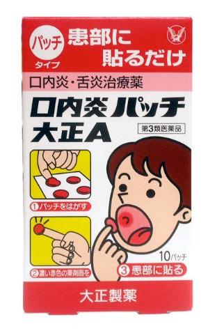 口内炎を早く治す薬