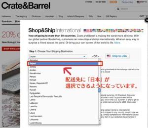 Crate&Barrelは日本から通販で買えます。