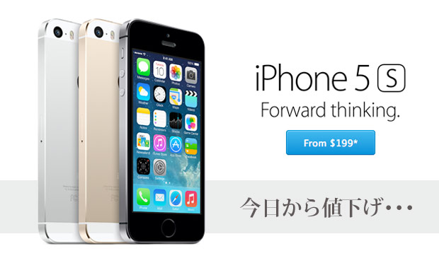 iphone5-pricedown