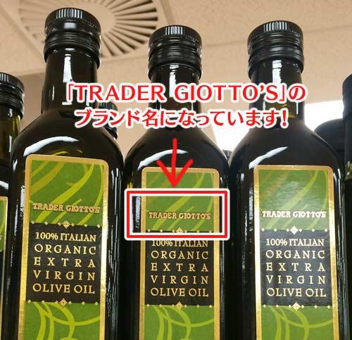 トレーダージョーズのイタリアンフード(Trader GIotto's)