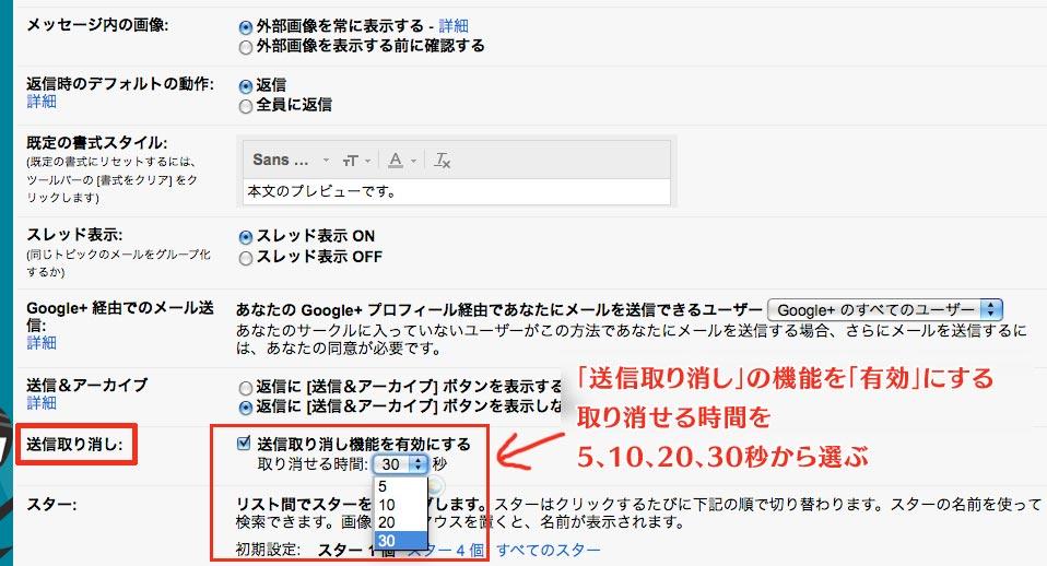 Gmailで送信したメールを取消す方法