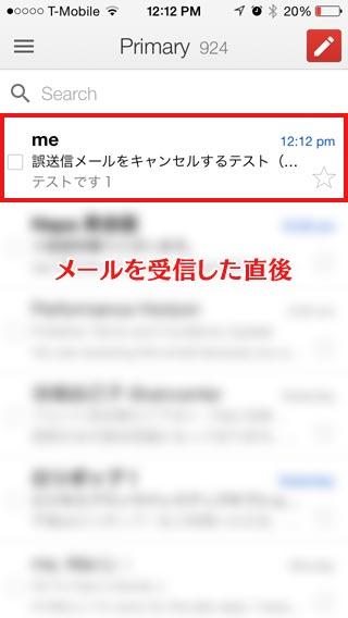 Gmailでメールを受信した直後