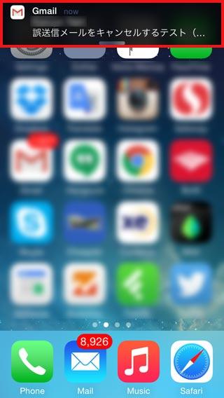「取消」してもメールが読まれてしまうパターン