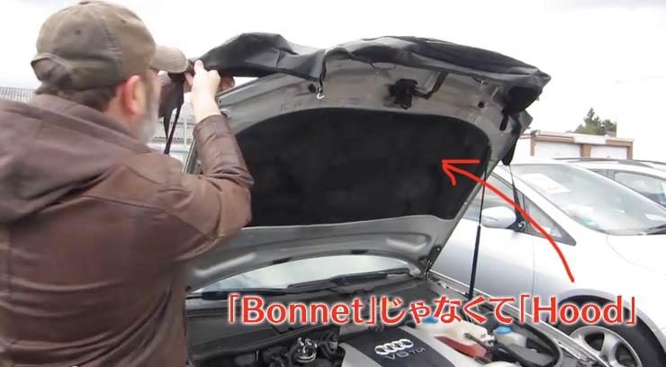 ボンネットは英語で「Car Hood」です
