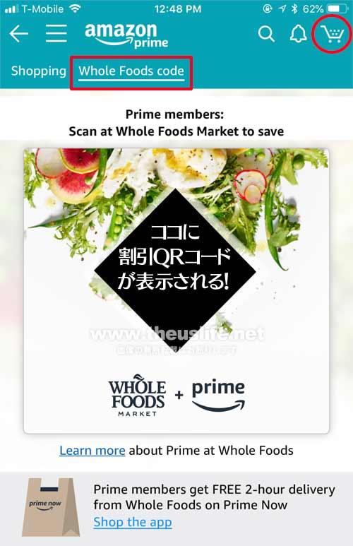 ホールフーズマーケットで使えるアマゾンプライム(アメリカ)の割引QRコード