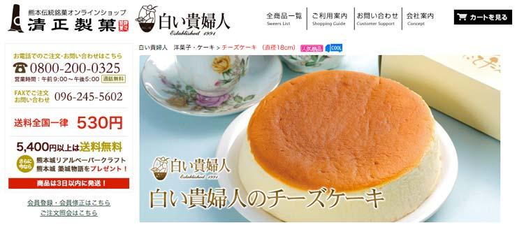 熊本のお土産ランキング3位:白い貴婦人のチーズケーキ(清正製菓)