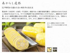 熊本のお土産ランキング8位:からし蓮根