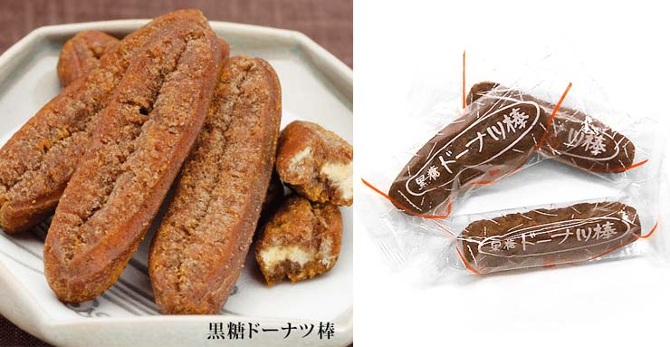 熊本のお土産ランキング6位:黒糖ドーナツ棒
