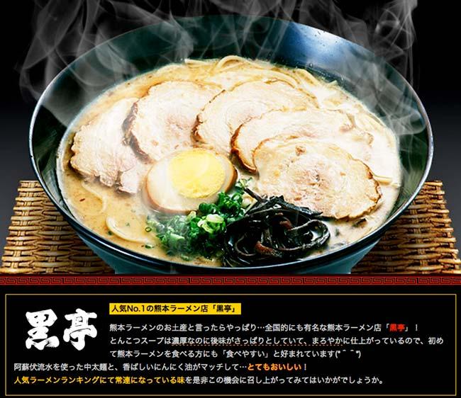 熊本のお土産ランキング2位:熊本ラーメン