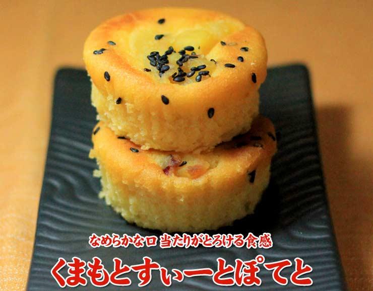 熊本のお土産ランキング5位:熊本すぃーとぽてと
