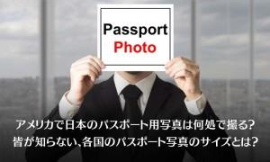 世界のパスポート写真のサイズ