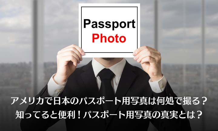 アメリカで日本のパスポート用写真は何処で撮る?