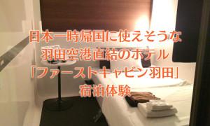 羽田空港直結ホテル ファーストキャビン宿泊体験記