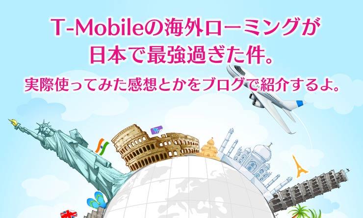 T-Mobileの海外ローミングは最強。アメリカで携帯使うならT-Mobileが断然おすすめ!
