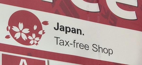 免税店のマーク