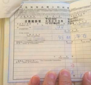一時帰国時の免税手続き書類
