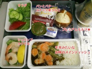 デルタ航空機内食