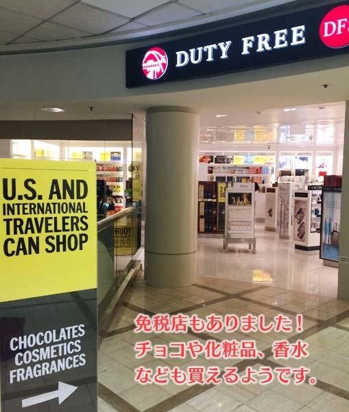 ロサンゼルス国際空港内の免税店