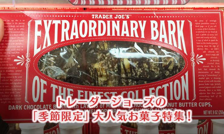 トレーダージョーズの「季節限定」大人気のお菓子特集!
