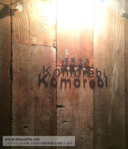 健軍神社参道沿いにあるケーキ屋さん komorebi