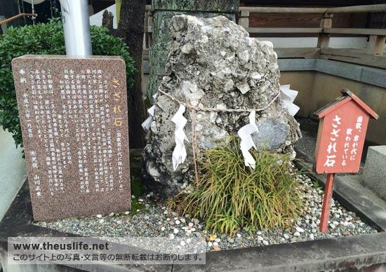 日本国歌にもある「さざれ石」は健軍神社にもある