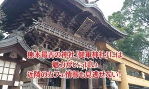 健軍神社の入口