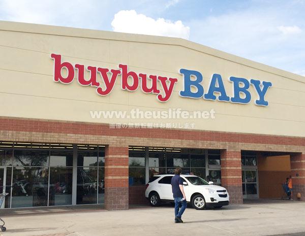 アメリカでベビー&キッズ関連のお土産が買えるお店(BuyBuyBaby バイバイベイビー)