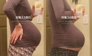 妊娠33週と34週の比較、お腹が下がってきた