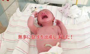 無痛分娩で息子を出産