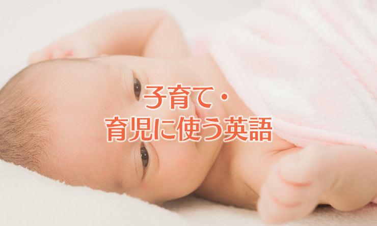 子育て・育児に使う英語
