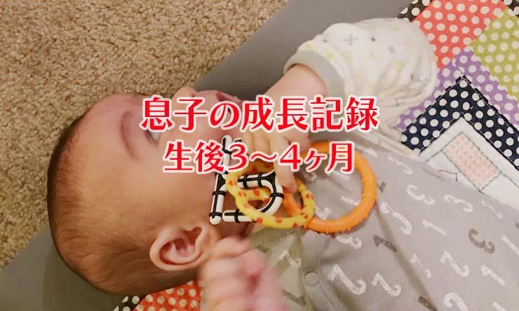 生後3〜4ヶ月の赤ちゃん(息子の成長記録)