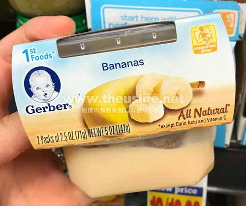Gerberの離乳食