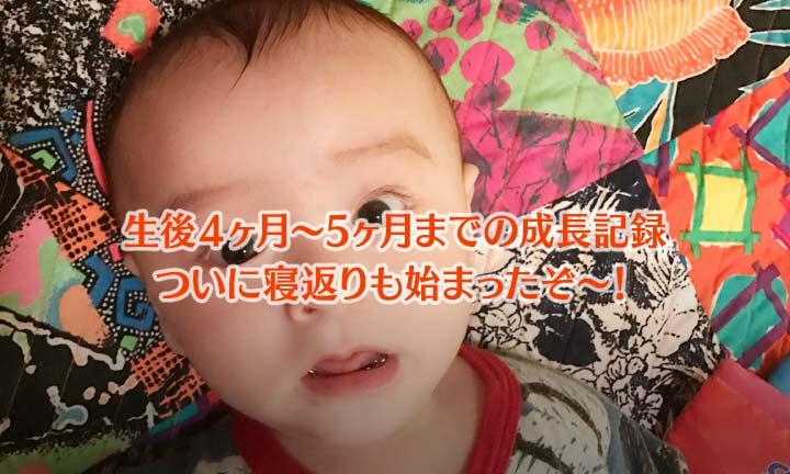 4〜5ヶ月までの赤ちゃん(息子)の成長記録