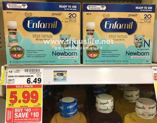 Enfamil(エンファミル)新生児用の液体ミルク