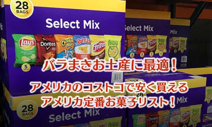 アメリカお土産でばらまき出来る大量買いできる、アメリカ定番お菓子リスト