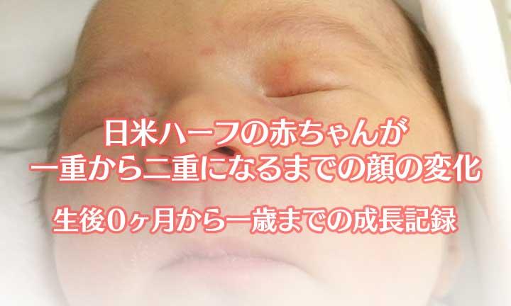 一重の赤ちゃんが二重になるまでの一年の変化の記録