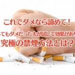 催眠療法による禁煙成功メイン画像