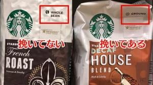 コーヒー豆を買う際の注意点