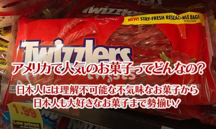 アメリカで人気のお菓子