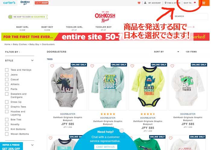 OSHKOSH通販サイト画面キャプチャー