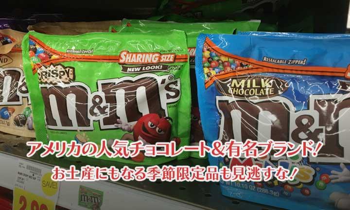 アメリカの有名&人気のチョコレートブランド