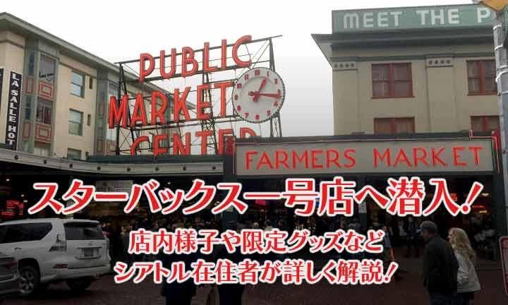 シアトルのスターバックス一号店のあるパイクプレイスマーケット周辺