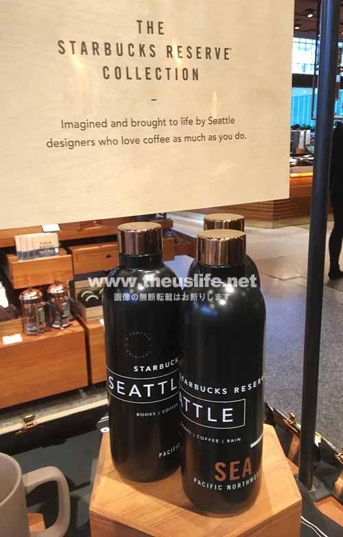 シアトルのスターバックスリザーブロースタリー限定ボトル