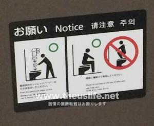 羽田空港のトイレ注意書き