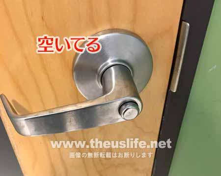 アメリカのトイレの鍵