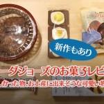 Traderjoes お菓子