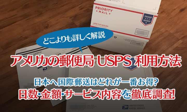 アメリカの郵便局(USPS)の利用方法と送料、サービス内容比較